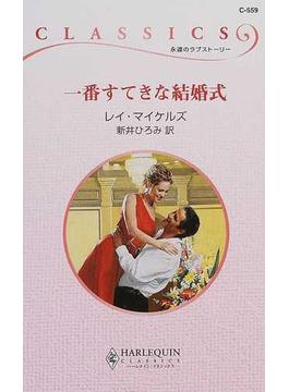 一番すてきな結婚式(ハーレクイン・クラシックス)