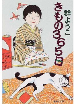 きもの365日(集英社文庫)