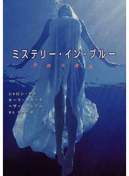 ミステリー・イン・ブルー 危険な饗宴(MIRA文庫)