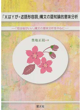 「XはYが+述語形容詞」構文の認知論的意味分析 「花は桜がいい」構文の意味分析を中心に