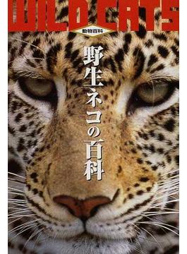 野生ネコの百科 最新版