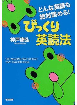 どんな英語も絶対読める!びっくり英読法