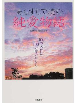 あらすじで読む純愛物語 100の名作に100の愛のかたち