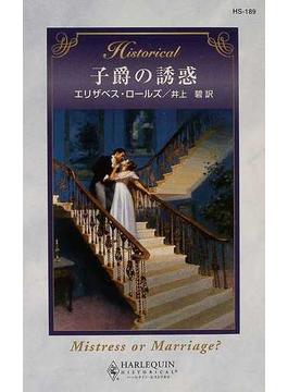 子爵の誘惑(ハーレクイン・ヒストリカル)
