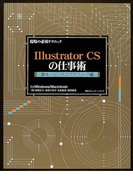 Illustrator CSの仕事術 For Windows/Macintosh 基本/ビジネスグラフィック編