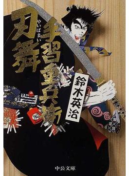 刃舞(中公文庫)