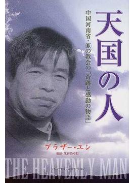 天国の人 中国河南省・家の教会の「奇跡と感動の物語」