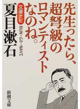 文豪ナビ夏目漱石 先生ったら、超弩級のロマンティストなのね。(新潮文庫)