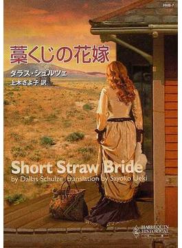 藁くじの花嫁(ハーレクイン・ヒストリカル文庫)