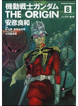 機動戦士ガンダムTHE ORIGIN 8 後 (角川コミックス・エース)(角川コミックス・エース)