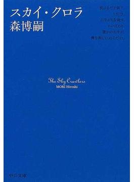 スカイ・クロラ(中公文庫)
