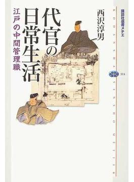 代官の日常生活 江戸の中間管理職(講談社選書メチエ)