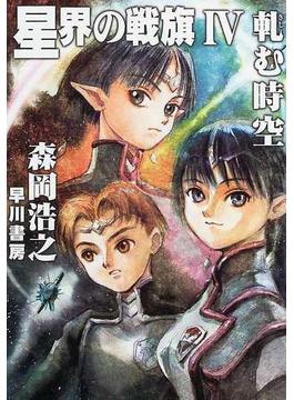 星界の戦旗 4 軋む時空(ハヤカワ文庫 JA)