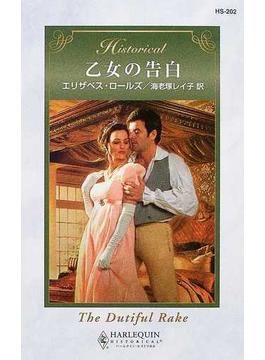 乙女の告白(ハーレクイン・ヒストリカル)