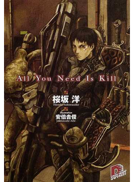 All you need is kill(集英社スーパーダッシュ文庫)