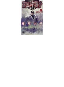 皇国の守護者 1 反逆の戦場(C★NOVELS FANTASIA)