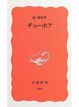 チェーホフ(岩波新書 新赤版)