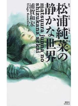 松浦純菜の静かな世界(講談社ノベルス)
