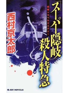 「スーパー隠岐」殺人特急(ジョイ・ノベルス)