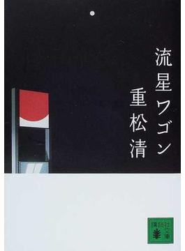 流星ワゴン(講談社文庫)