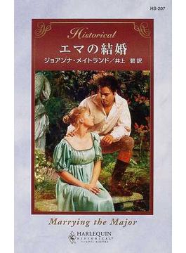 エマの結婚(ハーレクイン・ヒストリカル)