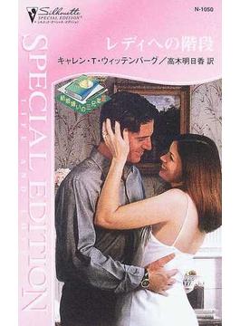 レディへの階段(シルエット・スペシャル・エディション)