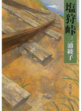 塩狩峠 改版(新潮文庫)