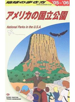 地球の歩き方 '05〜'06 B13 アメリカの国立公園
