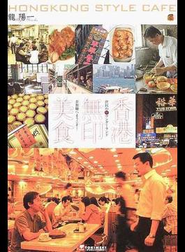 香港無印美食 庶民の味ワンダーランド茶餐廰へようこそ!