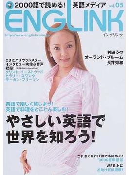 ENGLINK Vol.5 やさしい英語で世界を知ろう!