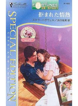 拒まれた情熱(シルエット・スペシャル・エディション)
