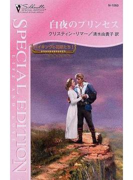 白夜のプリンセス(シルエット・スペシャル・エディション)