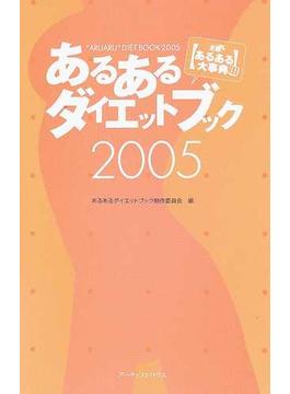 あるあるダイエットブック 発掘!あるある大事典Ⅱ 2005