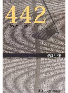 442 442連隊戦闘団