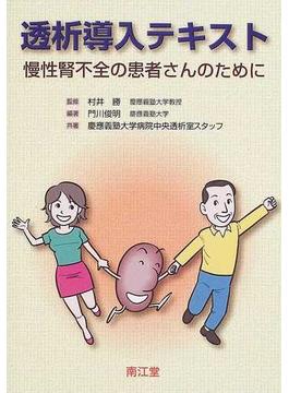 透析導入テキスト 慢性腎不全の患者さんのために