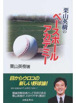 栗山英樹のベースボールアカデミー