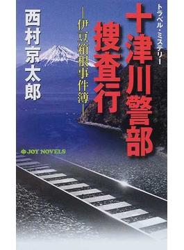 十津川警部捜査行 4 伊豆箱根事件簿(ジョイ・ノベルス)