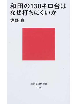 和田の130キロ台はなぜ打ちにくいか(講談社現代新書)