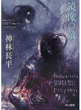 鏡像の敵(ハヤカワ文庫 JA)
