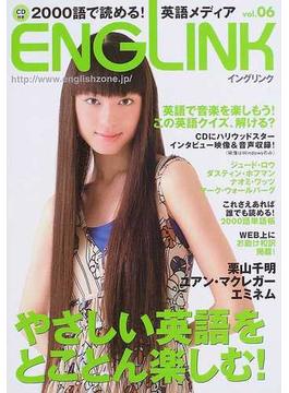 ENGLINK Vol.6 やさしい英語をとことん楽しむ!