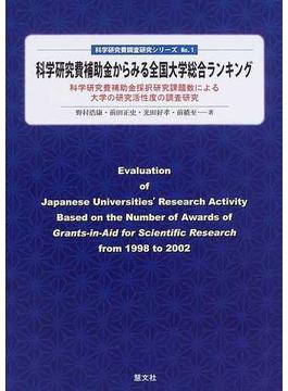 科学研究費補助金からみる全国大学総合ランキング 科学研究費補助金採択研究課題数による大学の研究活性度の調査研究