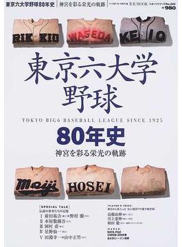 東京六大学野球80年史 神宮を彩る栄光の軌跡