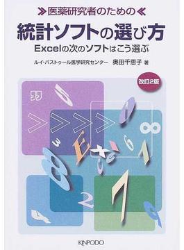 医薬研究者のための統計ソフトの選び方 Excelの次のソフトはこう選ぶ 改訂2版