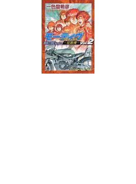 モーティヴ−原動機− 2 リフュールド (少年画報コミックス)