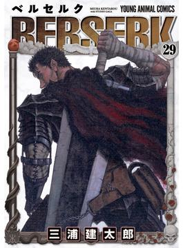 ベルセルク 29(ジェッツコミックス)