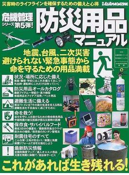 防災用品マニュアル