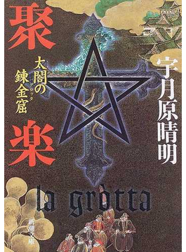 聚楽 太閤の錬金窟(新潮文庫)