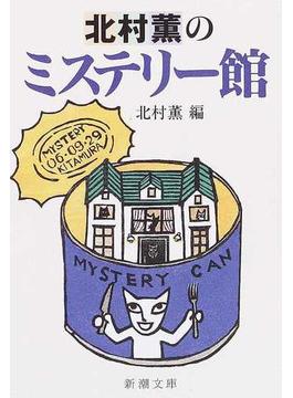 北村薫のミステリー館(新潮文庫)