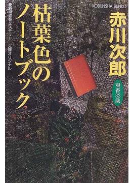 枯葉色のノートブック 杉原爽香、三十二歳の秋(光文社文庫)