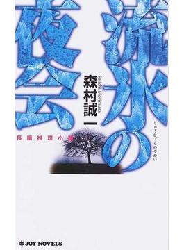 流氷の夜会(ジョイ・ノベルス)